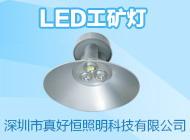 深圳市真好恆照明科技有限公司