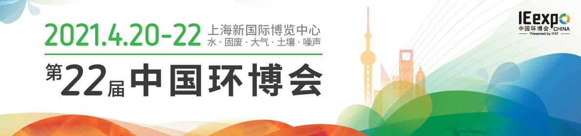 2021上海环博会
