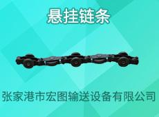 张家港市宏图输送设备有限公司