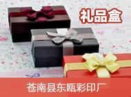 苍南县东瓯彩印厂