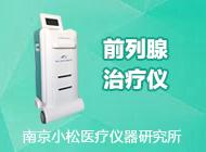 南京小松医疗仪器研究所