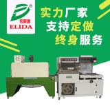 熱收縮包裝機