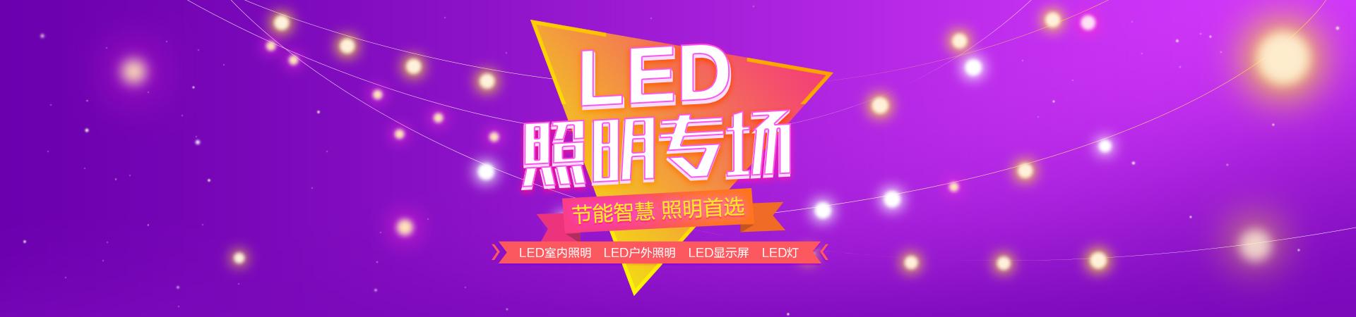 LED照明专场 等你来点亮