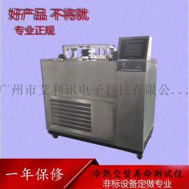 冷热交替寿命测试试验台QX-LH-2-B