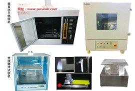 儿童用品材料燃烧试验机,GB6675.3-2014燃烧试验机