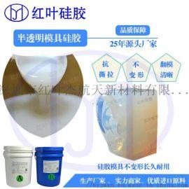 耐高温液体硅胶工艺品环氧模具硅胶