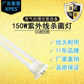 voc光解灯管U管紫外线灯