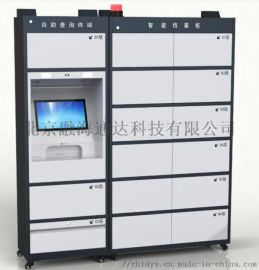 智能档案柜 智能柜 档案管理柜 智能档案管理系统
