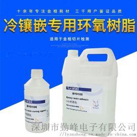 厂家直销环氧树脂AB胶 冷镶嵌超硬材质高透明