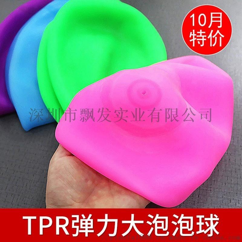 超大充发泄球 玩具泡泡球TPR透明沙滩球充水气球