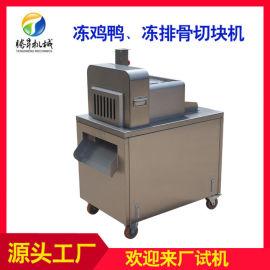 多功能冻肉切丁机,腾昇销售切鸡鸭块机