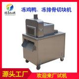 多功能凍肉切丁機,騰昇銷售切雞鴨塊機