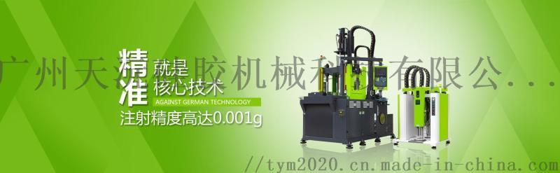 液态硅胶注射成型机厂家 立式液态硅橡胶面罩成型设备