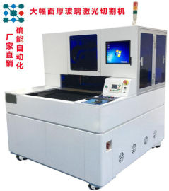 高精密激光玻璃裁剪设备大幅面厚玻璃激光切割钻孔机