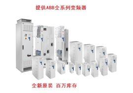 ABB变频器ACQ580系列销售维修