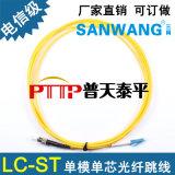 LC-ST光纖跳線 尾纖