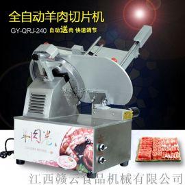 江西火锅连锁全自动羊肉卷切片机