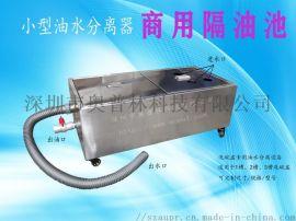 厨房商用油水分离器 地上隔油池