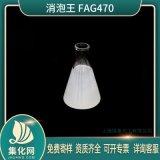 消泡王 FAG-470 有機矽消泡劑