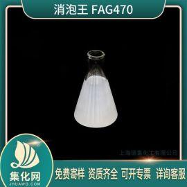 消泡王 FAG-470 有機硅消泡劑