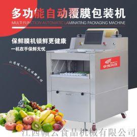 大型中央厨房用全自动保鲜膜包装机
