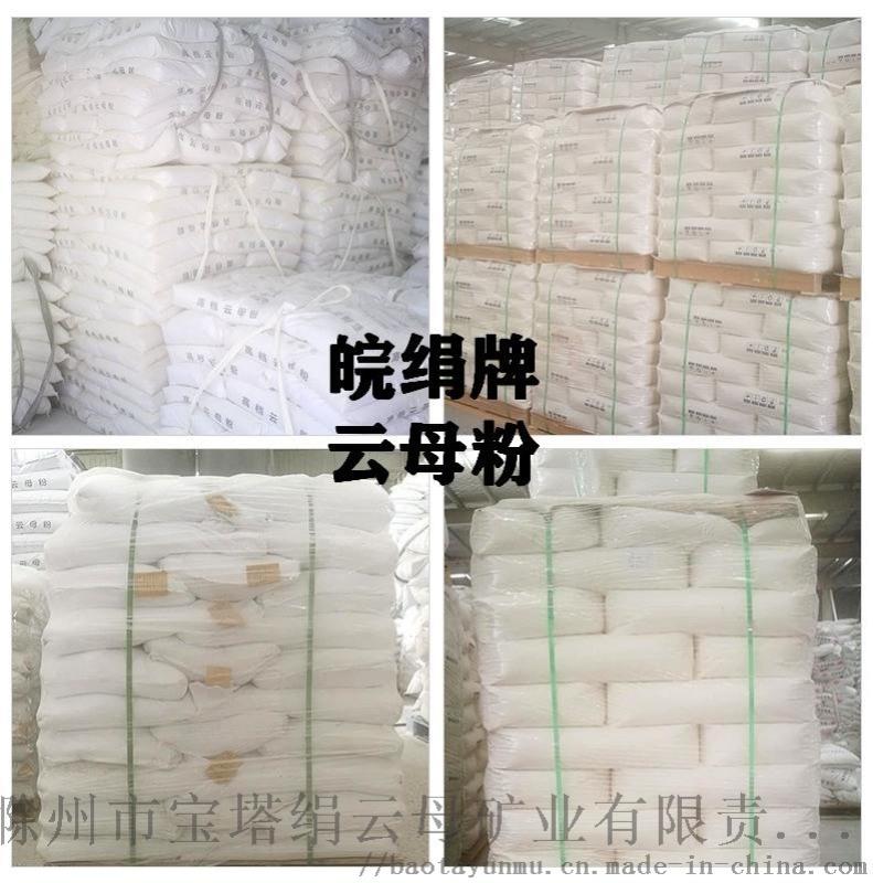 源头厂家长期稳定供应800目1250目绢云母粉