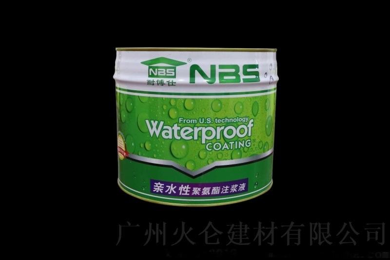 耐博仕天花板補漏灌漿材料水性注漿液