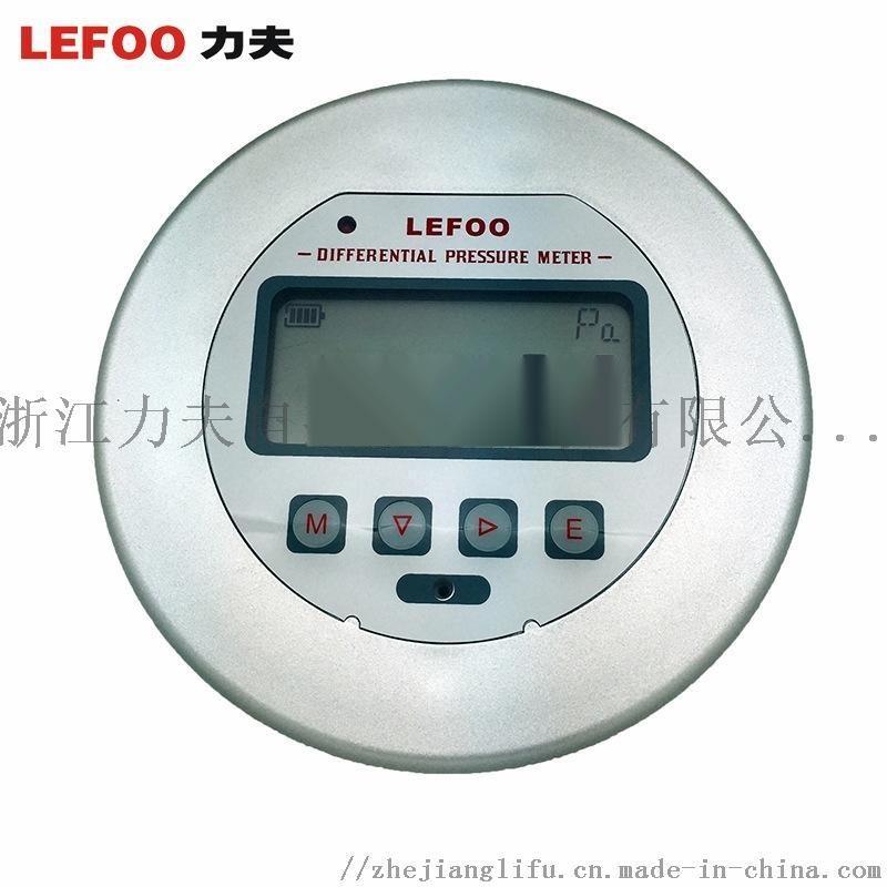 嵌入式智慧數顯微壓差表  潔淨室氣體微差壓表