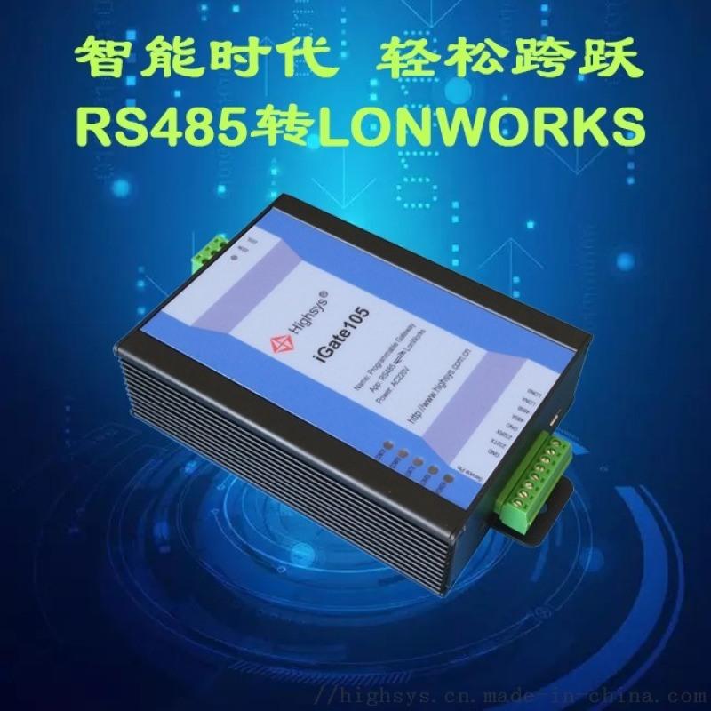 LonWorks轉RS485網關(協議轉換器)