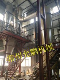 氧化铁黄干燥机,XSG闪蒸干燥设备