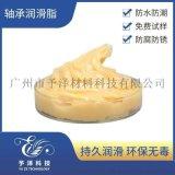复合*颗粒机润滑脂 轴承润滑脂 高温润滑脂 防水