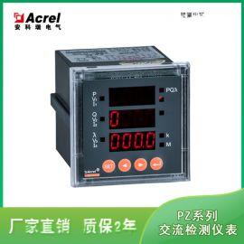 多功能智慧電表 安科瑞PZ72L-E4/C多功能智慧電表 PZ系列可編程智慧電測表