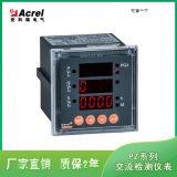 多功能智慧電錶 安科瑞PZ72L-E4/C多功能智慧電錶 PZ系列可編程智慧電測表
