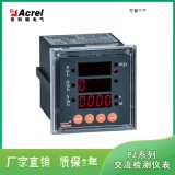 多功能智能电表 安科瑞PZ72L-E4/C多功能智能电表 PZ系列可编程智能电测表