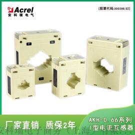 安科瑞交流电流互感器 AKH-0.66/I 60I 150/5