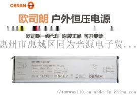 OSRAM led防水电源 OT FIT 200W