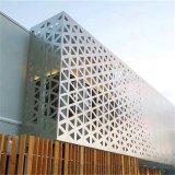菱形穿孔 碳漆铝单板-特殊穿孔工艺铝单板加工厂家