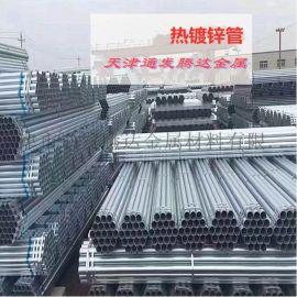 天津产薄壁镀锌管 大棚管 可定制生产