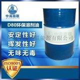 加氢无气味环保溶剂油 茂名石化D80环保溶剂油