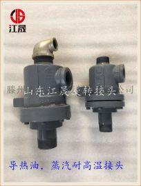 枣庄产地专业生产Q型蒸汽旋转接头