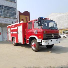消防专用车