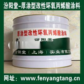 厚涂型改性环氧丙烯酸涂料、施工安全简便,工期短