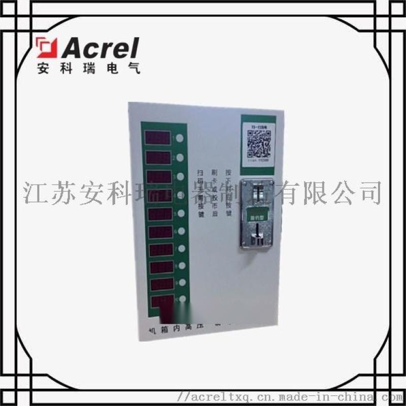 投币刷卡智能充电桩 安科瑞ACX-10AY充电桩