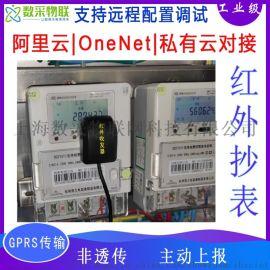 光伏电站国网智能电表无线红外抄表器终端