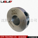 ETP-TECHNO 35免鍵軸套高精度液壓脹緊套