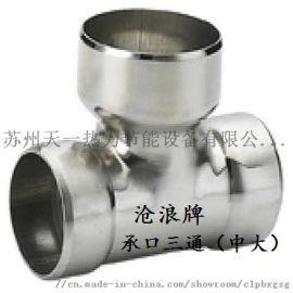 沧浪牌承口不锈钢管件、承插焊接式不锈钢水管管件
