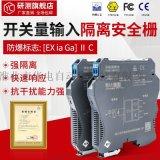 华电自动化防爆温度信号隔离安全栅信号隔离器