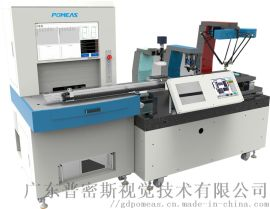 機器視覺系統 非標自動化尺寸測量設備