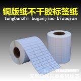 铜版纸标签,深圳不干胶标签厂家