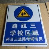 駕考科目三路考道路行駛標牌-越隆標牌廠家介紹
